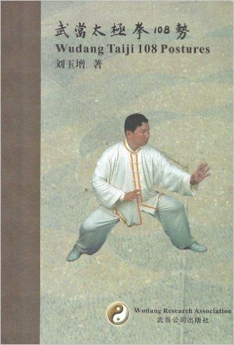 Wudang Taiji