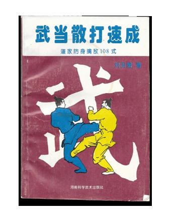 武当散打速成,刘玉增者。10月1994年