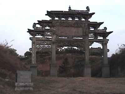 WudangGate1999